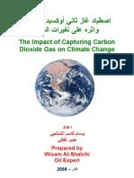 اصطياد غاز ثاني اوكسيد الكربون واثره على تغيرات المناخ