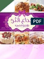 كتاب إبداع أنثى للأكلات الشهيّة