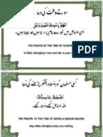 MASNOON DUAIN - ( with urdu / english translation )