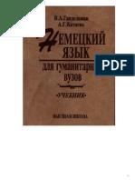 139117195-Гандельман-В-А-Катаева-А-Г-Немецкий-язык-для-гуманитарных-вузов-2005