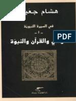 هشام جعيط في السيرة النبوية