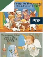 christmas story presentation