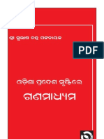 Role of Mass Media in Creation of Orissa