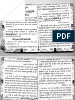 MASNOON DUAYEN - WITH HINDI TEXT
