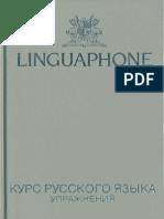 LingPhoneRU Exercises
