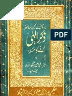 Janazay Kay Sath Zikr