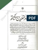 Kuch Dair Ghair Muqalideen K Sath