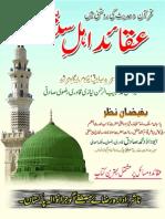Aqaaid-e-Ahle-Sunnat - Quran-O-Hadith ki Roshni Men [URDU Islamic Book]