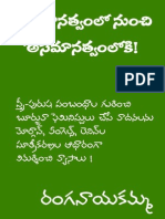 Ranganayakamma - Asamaanatvamlo Nunchi Asamaanatvam Loki