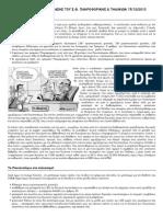 Πρόταση για πλαίσιο απόφασης του Σ.Φ. Πληροφορικής & Τηλ/νιών 17/10/12