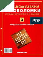 Занимательные головоломки №3 2012