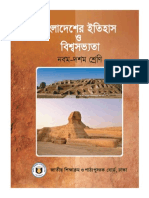 9-10 History Bangla