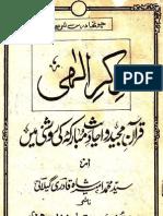 Dars Zikr eIlahi Quran o Hadees ki Roshni Main