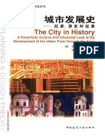 Louis Munford_The City in History_中文版