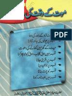 Mout K Waqat Ki Bidaat
