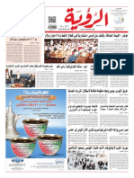 Alroya Newspaper 19-12-2013