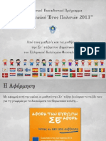 Το Ευρωπαϊκό έτος πολιτών 2013 - Διαθεματικό Εκπαιδευτικό Πρόγραμμα από του μαθητές του Δημοτικού του Ελληνικού Κολλεγίου Θεσσαλονίκης
