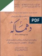 Dhamaka Arshad AL Qadri Ki Kitaab ZalZala Ka Jawab