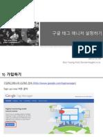 구글 태그 매니저(Google Tag Manager)  설정하기