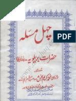 Chahal Masail Hazrat e Brailvi
