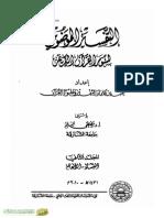2التفسير الموضوعي لسور القرآن الكريم  - مجلد