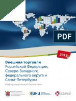 2013.Statistika.vneshney.torgovli.RF.SZFO.SPb.pdf