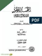 التفسير الموضوعي لسور القرآن الكريم  - مجلد5