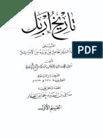 ابن المستوفي- تاريخ اربل ج1