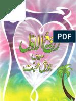 Rabiul Awal May Josh e Muhabbat