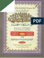 Hifzul Imaan