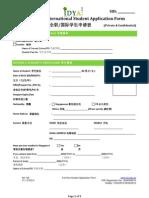 fulltime-student-application-2013