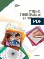 aytismos_symptomata_antimetopisi