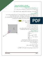 Application Mouvement Plan Cours PC Et SM 2