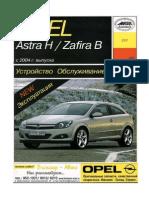 Astra h Zafira b 2006