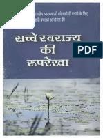 SaccheSwarajKiRooprekha Text