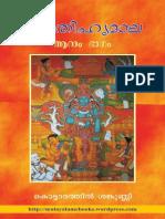Aitihyamala - Kottarathil Sankunni Part 6