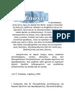 π. Εφραίμ Τριανταφυλλόπουλος