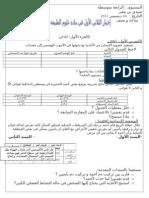 علوم 01.doc