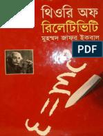 Theory of Relativity Bangla by Zafar Iqbal