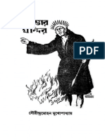 Chinnomostar Mondir by Sourindra Mohan Mukhopadhyay1