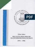 385 - Deutsch-Griechische Akademikergesellschaft - Schwetzingen