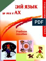 Akishina a a Russkiy Yazyk v Igrah
