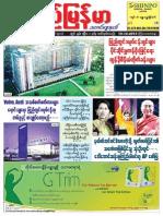 Pyimyanmar Journal No 901