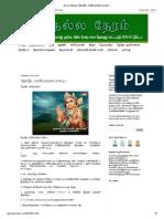 நல்ல நேரம்_ ஜோதிட ரகசியங்கள் பாகம் 1