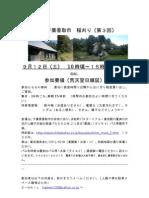 0912稲刈りご案内(長谷川)