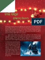 Nali Sabuja Christmas Cinema