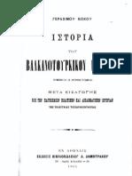 Βώκος Γ - Ιστορία του Βαλκανο-Τουρκικού Πολέμου