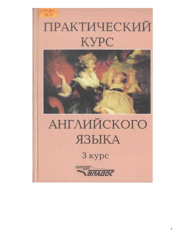 ключи аракин 4 курс pdf