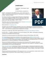 Зёрнов, Николай Михайлович.pdf