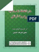 DarusSaqafa_UrwatulWusqa دارالثقافہ سے عروۃ الوثقی۔ علامہ علی شرف الدین موسوی  بلتستانی